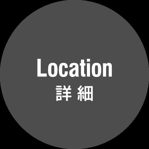 Location詳細